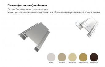 planka_nalichnik_nabornaya