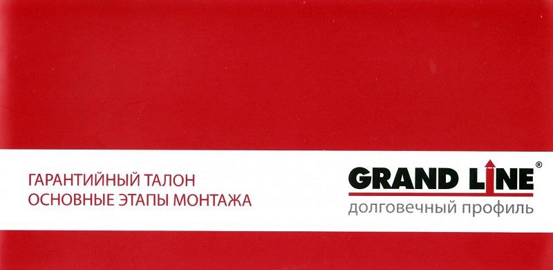 garantiya-grand-line_3