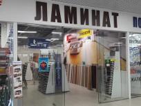 магазин ламинат в хорошем меньше